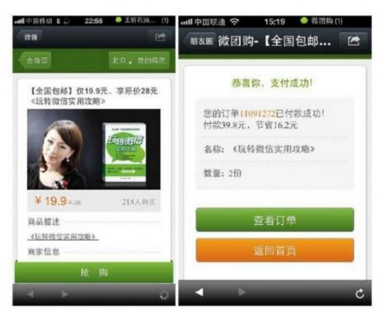 weChat Variante eines Messenger Bots