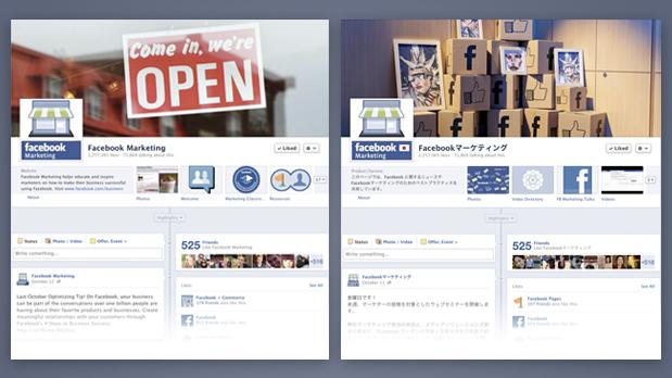 Jetzt offiziell verfügbar: Globale Pages für globale Marken mit erweiterten Funktionen